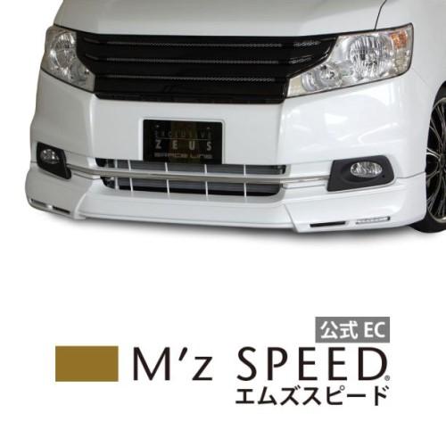 【エムズスピード M'z SPEED】[STEP WGN]グレースライン フロント・サイド・リア・デイライトセット NH731P塗装済み品