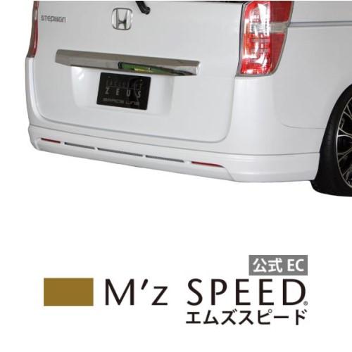 【エムズスピード M'z SPEED】[HONDA STEPWGN]グレースライン リアアンダースポイラー NH731P塗装済品