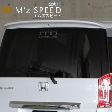 【エムズスピード M'z SPEED】[STEP WGN]グレースライン リアウイング NH731P塗装済み品