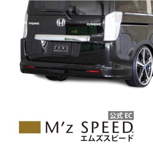 【エムズスピード M'z SPEED】[STEP WGN]グレースライン リアアンダースポイラー NH812P塗装済み品