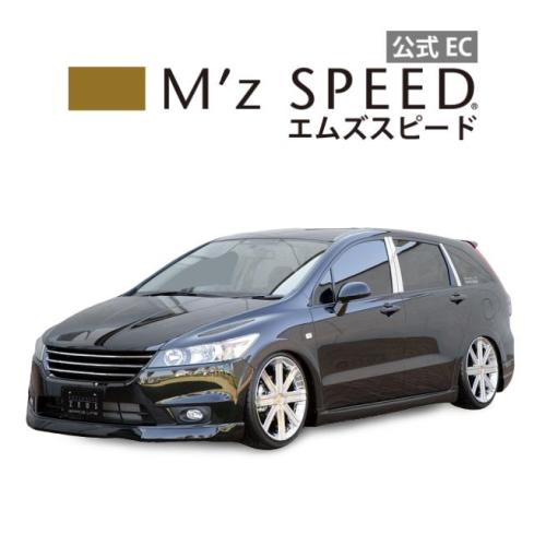 【エムズスピード M'z SPEED】[HONDA STREAM]グレースライン フロント・サイド・リアセット B92P塗装済み品