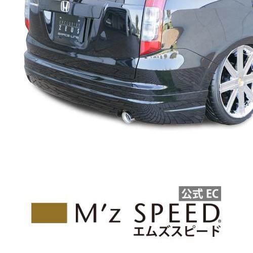 【エムズスピード M'z SPEED】[HONDA STREAM]グレースライン リアアンダースポイラー NH731P塗装済品