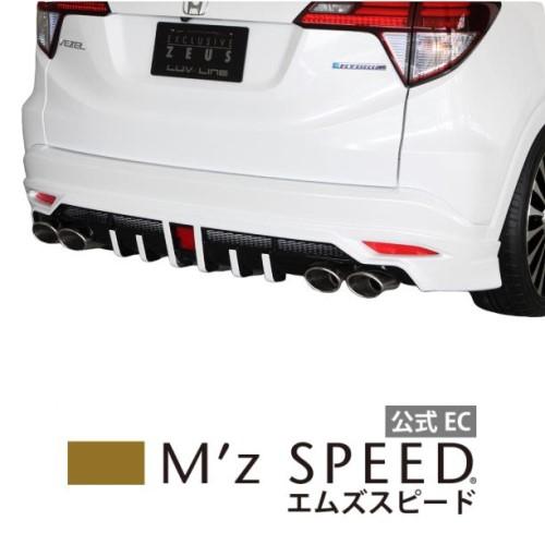 【エムズスピード M'z SPEED】[HONDA VEZEL]ラヴライン リアアンダースポイラー 未塗装品