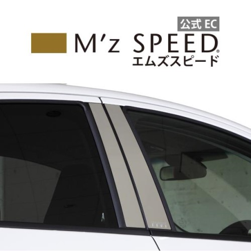 【エムズスピード M'z SPEED】[HONDA VEZEL]ラヴライン ステンレスピラーリフレクター ステンレス