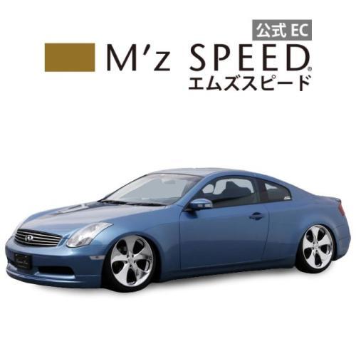 【エムズスピード M'z SPEED】[NISSAN INFINITI]プルシアンブルー フロント&リアスポイラー&リアウイングセット 未塗装品