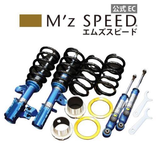【エムズスピード M'z SPEED】[NISSAN ELGRAND]エグゼライン アジャスタブルサスペンション 2WD リア14段調整式
