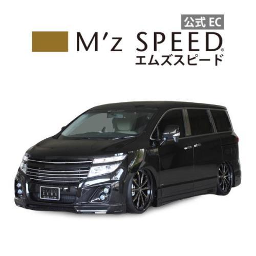 【エムズスピード M'z SPEED】[ELGRAND]エグゼライン フロント・サイド・リア・デイライト 未塗装品
