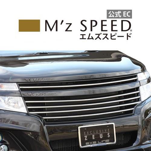 【エムズスピード M'z SPEED】[NISSAN ELGRAND]エグゼライン フロントグリル GAE塗装済品