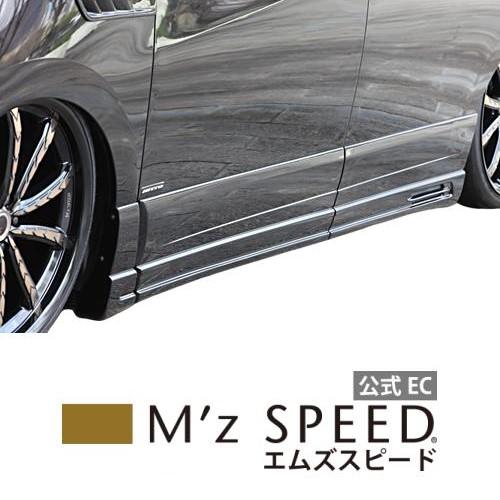 【エムズスピード M'z SPEED】[ELGRAND]エグゼライン サイドステップ&サイドパネル 未塗装品