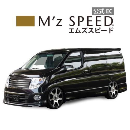 【エムズスピード M'z SPEED】[ELGRAND]グレースライン 2点KIT(フロント/リア) 未塗装品