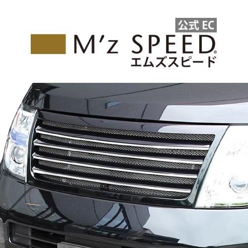 【エムズスピード M'z SPEED】[NISSAN ELGRAND]グレースライン フロントグリル 未塗装品