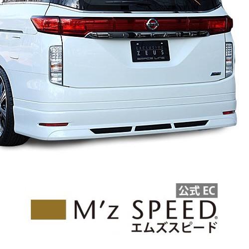 【エムズスピード M'z SPEED】[ELGRAND]グレースライン リアアンダースポイラー(マフラーレス用) 未塗装品