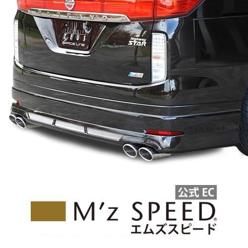 【エムズスピード M'z SPEED】[ELGRAND]グレースライン リアアンダースポイラー(マフラー4本出し用) QAB塗装済み品