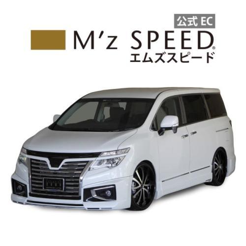 【エムズスピード M'z SPEED】[NISSAN ELGRAND]グレースライン フロント・サイド・リア・デイライトセット(4本出し用) 未塗装品