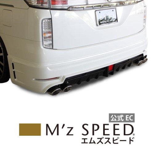 【エムズスピード M'z SPEED】[NISSAN ELGRAND]グレースライン リアアンダースポイラー4本出し 未塗装品