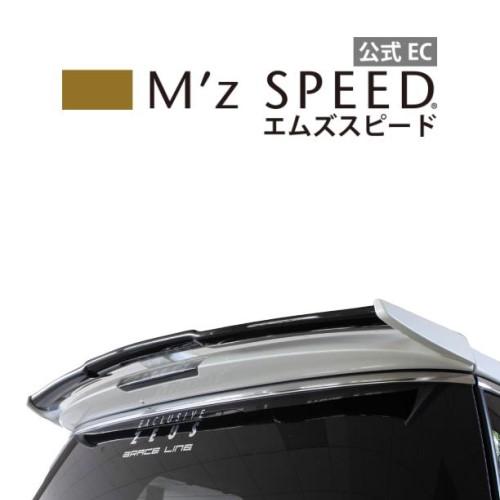 mzspeed 驚きの価格が実現 エルグランド E52 後期 MC後 日産 NISSAN ニッサン 外装パーツ カスタム カーパーツ 車用品 リアウイング ELGRAND SPEED ドレスアップ グレースライン エムズスピード 未使用 bodykit QAB塗装済み品 aeroparts M'z エアロパーツ