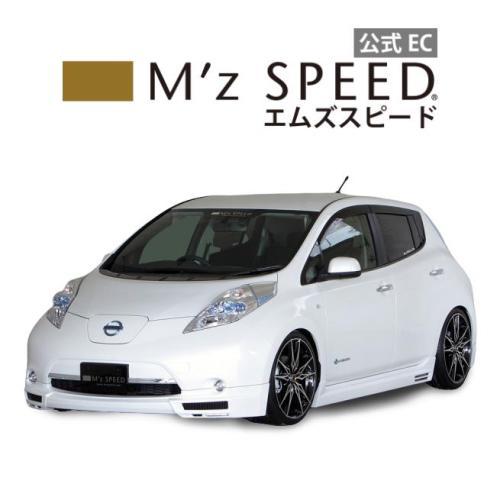 【エムズスピード M'z SPEED】[NISSAN LEAF]グラマラスライン フロント・サイド・リア・デイライトセット KH3塗装済品