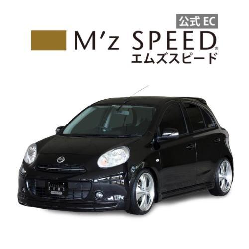 【エムズスピード M'z SPEED】[MARCH]スマートライン フロント・サイド・リア QX1塗装済み品