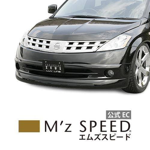 【エムズスピード M'z SPEED】[NISSAN MURANO]ラヴライン フロントハーフスポイラー 未塗装品