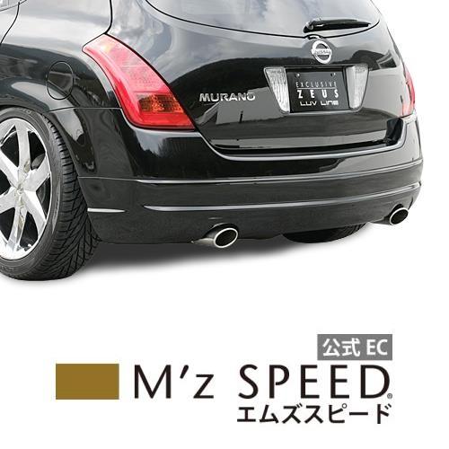 【エムズスピード M'z SPEED】[NISSAN MURANO]ラヴライン リアアンダースポイラー 未塗装品