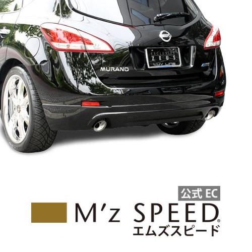【エムズスピード M'z SPEED】[MURANO]ラヴライン リアアンダースポイラー KH3塗装済み品