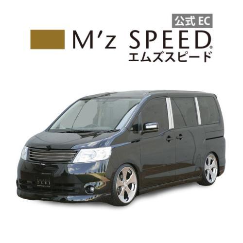 【エムズスピード M'z SPEED】[NISSAN SERENA]グレースライン フロント・サイド・リア KH3塗装済み品