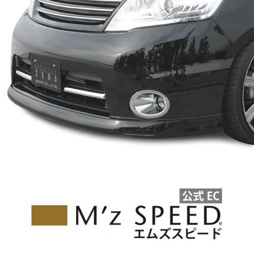 【エムズスピード M'z SPEED】[SERENA]グレースライン フロントハーフスポイラー 未塗装品