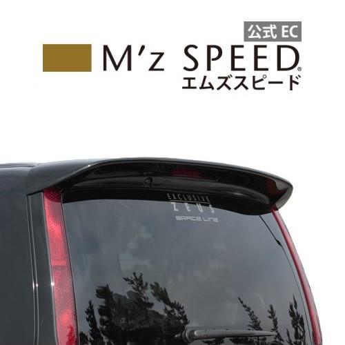 【エムズスピード M'z SPEED】[NISSAN SERENA]グレースライン リアウイング KH3塗装済品