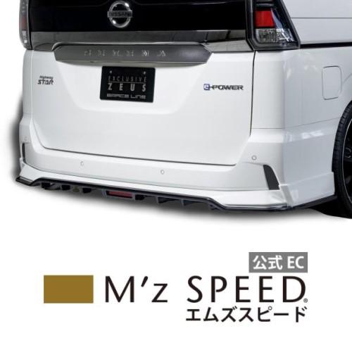【エムズスピード M'z SPEED】[SERENA]リアアンダースポイラー QAB塗装済品