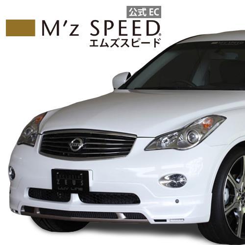 【エムズスピード M'z SPEED】[NISSAN SKYLINE CROSSOVER]ラヴライン フロントハーフスポイラー(LED付属) KH3塗装済品(ソナー無)