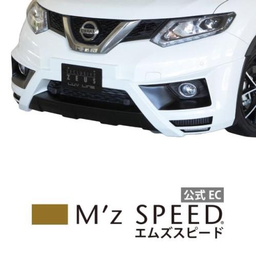【エムズスピード M'z SPEED】[NISSAN X-TRAIL]ラヴライン フロントハーフスポイラー(LED付属) G41塗装済品