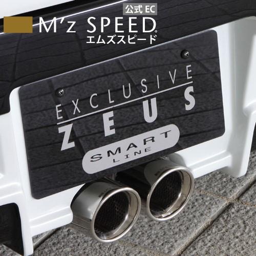 [スズキ ハスラー MR41S MR31S]スマートライン エキゾーストカッター 【MZ60】 エムズスピード M'z SPEED mzspeed 外装パーツ カスタム カーパーツ 車用品 エアロパーツ ボディキット ドレスアップ