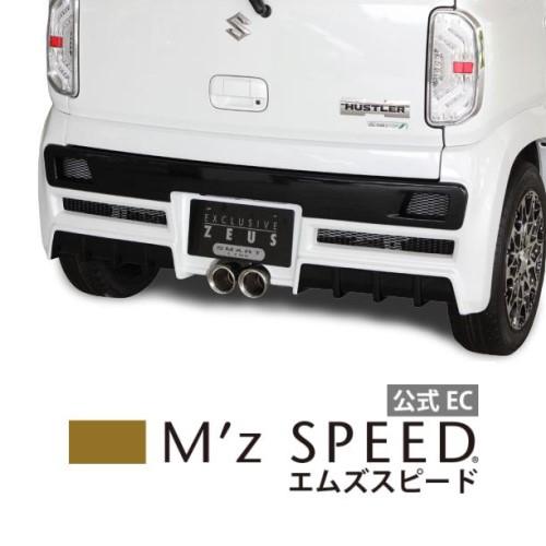 【エムズスピード M'z SPEED】[HUSTLER]スマートライン リアバンパースポイラー 未塗装品