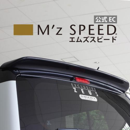 [スズキ ハスラー MR41S MR31S]スマートライン リアウイング 【ZJ3塗装済品】 エムズスピード M'z SPEED mzspeed 外装パーツ カスタム カーパーツ 車用品 エアロパーツ ボディキット ドレスアップ