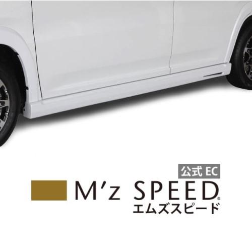 【エムズスピード M'z SPEED】[HUSTLER]スマートライン サイドステップ 未塗装品