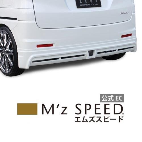[スズキ ソリオ MA15S 前期]グレースライン リアアンダースポイラー 【ZJ3塗装済品】 エムズスピード M'z SPEED mzspeed 外装パーツ カスタム カーパーツ 車用品 エアロパーツ ボディキット ドレスアップ