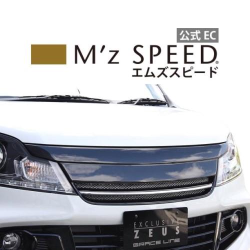 [スズキ ソリオバンディット MA15S]グレースライン フロントグリル 【ZJ3塗装済品】 エムズスピード M'z SPEED mzspeed 外装パーツ カスタム カーパーツ 車用品 エアロパーツ ボディキット ドレスアップ