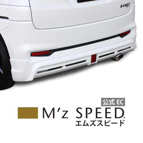 [スズキ ソリオバンディット MA15S]グレースライン リアアンダースポイラー 【ZJ3塗装済品】 エムズスピード M'z SPEED mzspeed 外装パーツ カスタム カーパーツ 車用品 エアロパーツ ボディキット ドレスアップ