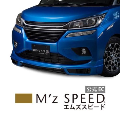 【エムズスピード M'z SPEED】[SOLIO BANDIT]フロントハーフスポイラー(LED付属) ZVR塗装済品