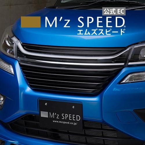 【エムズスピード M'z SPEED】[SOLIO BANDIT]フロントグリル ZMV塗装済品