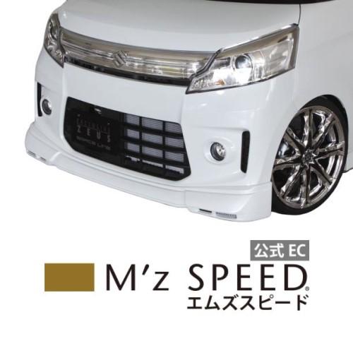 [スズキ スペーシアカスタム MK32S 後期]グレースライン フロントハーフスポイラー(LED付属)【Z7T塗装済品】 エムズスピード M'z SPEED mzspeed 外装パーツ カスタム カーパーツ 車用品 エアロパーツ ボディキット ドレスアップ