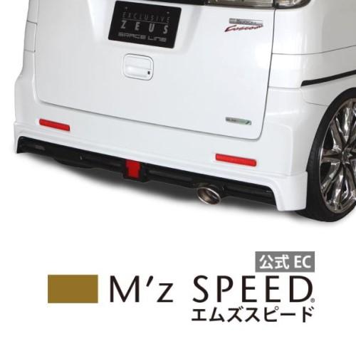 mzspeed スペーシアカスタム MK32S 前期 SUZUKI スズキ 外装パーツ カスタム カーパーツ 車用品 エアロパーツ グレースライン ZJ3塗装済み品 bodykit SPACIA CUSTOM ドレスアップ 公式通販 aeroparts SPEED リアアンダースポイラー M'z エムズスピード お中元