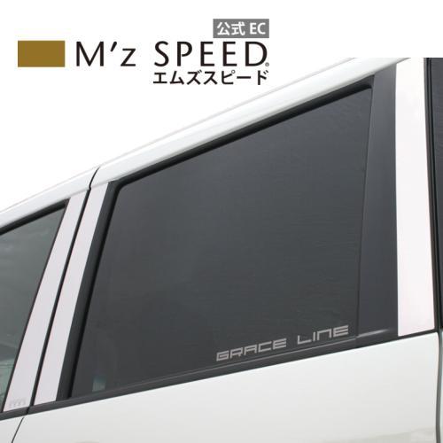 【エムズスピード M'z SPEED】[SPACIA CUSTOM]グレースライン ステンレスピラーリフレクター 6ピース ステンレス製