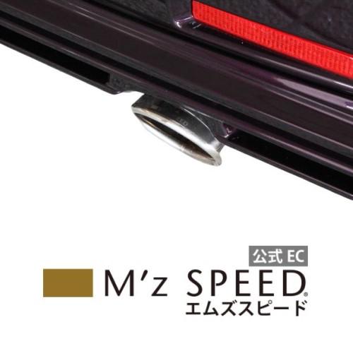 mzspeed スペーシアカスタム MK42S 後期 SUZUKI 税込 スズキ 外装パーツ カスタム カーパーツ 車用品 エアロパーツ aeroparts グレースライン 2WD CUSTOM M'z エムズスピード bodykit ドレスアップ MZ47 SPEED SPACIA ついに再販開始 マフラーカッター