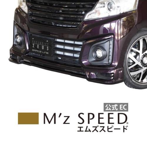 【エムズスピード M'z SPEED】[SPACIA CUSTOM]グレースライン フロントハーフスポイラー(LED付属) ZVJ塗装済み品