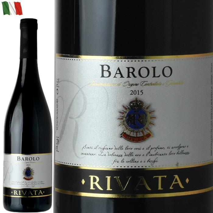 長期熟成 フルボディ イタリアワイン Rivata Barolo イタリア赤ワインの王様とよばれ親しまれている バローロ[6本以上 送料無料] リヴァタ バローロ DOCG ワイン イタリア 赤 750ml