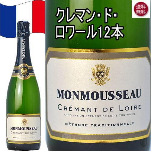 クレマン・ド・ロワール モンムソー スパークリング ワイン セット 12本 フランス 750ml クリスマス ワイン 泡 発泡 12本セット c