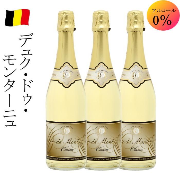 シャンパン のような泡立ち0.05%未満 カロリー約1/3 ポリフェノール たっぷり ノンアルコールワイン スパークリングワイン 送料込み デュク・ドゥ・モンターニュ750ml 3本セット ワイン ノンアルコール スパークリング 750ml ベルギー ワイン 送料無料 女子会 におすすめ c
