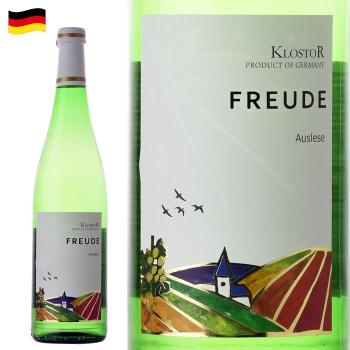 奉呈 ドイツ 新色追加 ワイン 白 甘口 クロスター アウスレーゼ 白ワイン フロイデ ドイツワイン 750ml