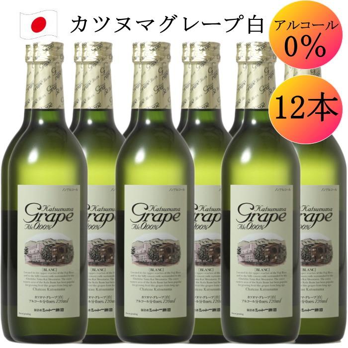 アルコール0.00% ノンアルコールワイン ポリフェノール たっぷり 国産 果汁100% ワイン 送料無料 シャトー勝沼 グレープ 720ml 12本 白 c 激安卸販売新品 卓出 セット カツヌマ ブラン ノンアルコール